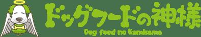 【全158商品】おすすめドッグフードを徹底比較!安全安心な犬の餌は?